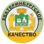 Екатеринбургское качество