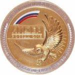 медаль лидер